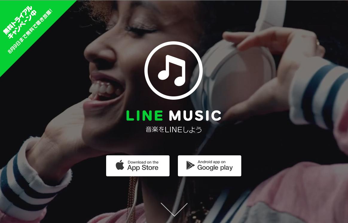ミュージック 無料 line
