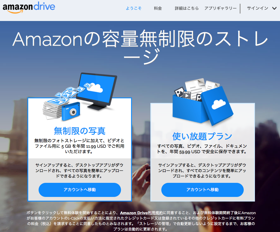 Amazon Cloud DriveのUnlimited ストレージ(アメリカ)