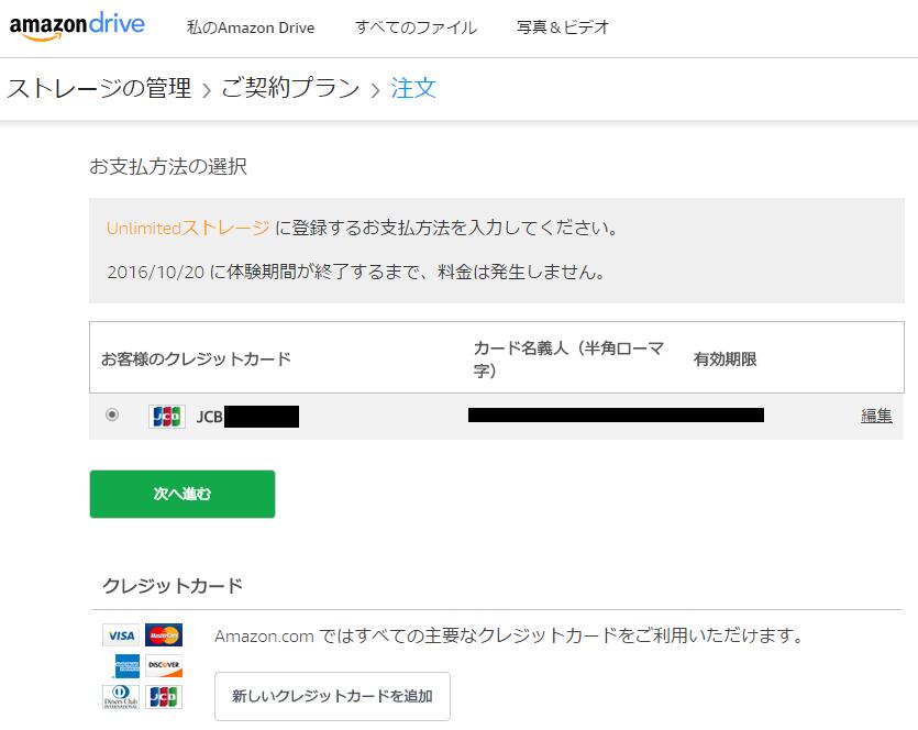Amazon Drive 契約クレジットカード登録