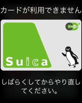 apple-watch-2-suica_error