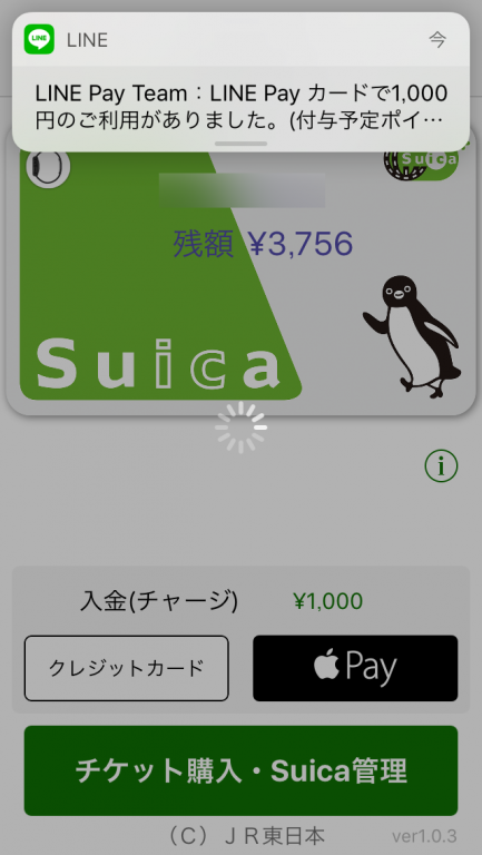 LINE Pay Suicaチャージ