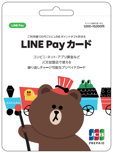 LINE Payカード店頭販売専用デザイン