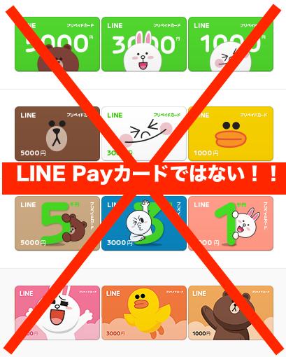 LINEプリペイドカードはLINE Payカードではない