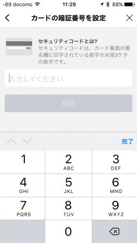 カードの暗証番号設定画面2